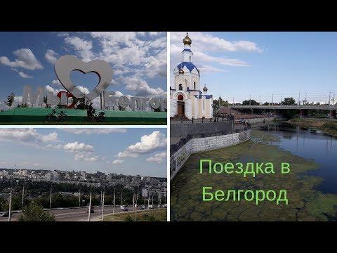 Поездка в Белгород.