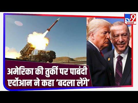 Missile Defence System की तैनाती को लेकर America ने Turkey पर लगाई पाबंदी, Erdogan बोले- बदला लेंगे
