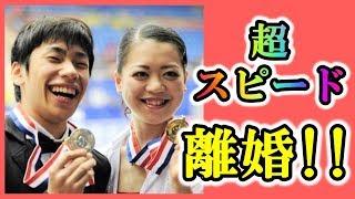 フィギュアスケート 鈴木明子が離婚! 働く女性ならではの理由?幸せいっぱいに見えたのに…