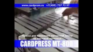 CARDPRESS MT-700 нанесение магнитной полосы(, 2013-02-13T09:51:07.000Z)