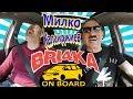 Gambar cover Bri4ka On Board| Милко Калайджиев| EP 5