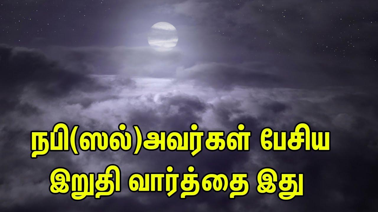 நபி(ஸல்)அவர்கள் பேசிய இறுதி வார்த்தை இது | Tamil Muslim Tv | Tamil bayan | Islamic Tamil Bayan