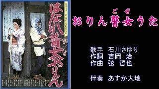 おりん瞽女うた 石川さゆり ガイドボーカル(ボカロ)
