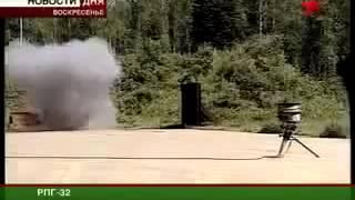 Новое оружие России РПГ 32 гранатомёт