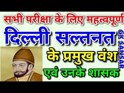दिल्ली सल्तनत के प्रमुख वंश एवं शासक I Delhi Sultanate   History of India in hindi  