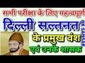 दिल्ली सल्तनत के प्रमुख वंश एवं शासक I Delhi Sultanate | History of India in hindi |, download video, bokep, porno, sex, hot, xxx, unduh video, gratis