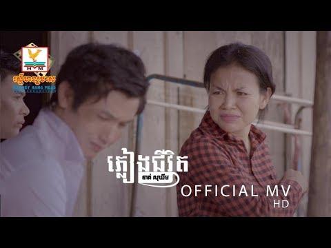 Pleang Jivit - Khat Sokhim [OFFICIAL MV]