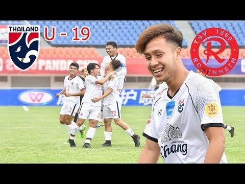 เด็กมันมีของ !! อชิตพล คีรีรมย์พาทีมชาติไทย U19 คว้ารองแชมป์แพนด้าคัพที่ประเทศจีน