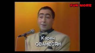 Карен Аванесян - Пародии   в Смехопанораме (1994)