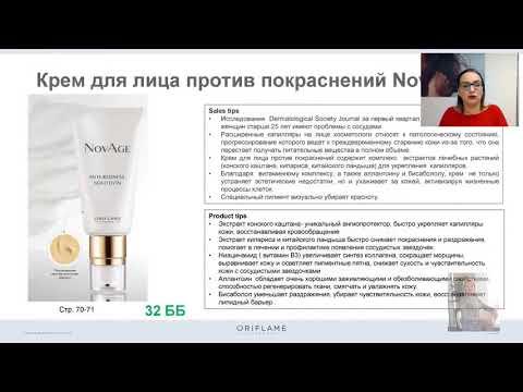 Крем для лица против покраснений NovAge