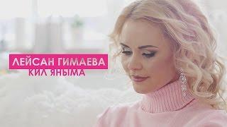 Лейсан Гимаева - Кил яныма