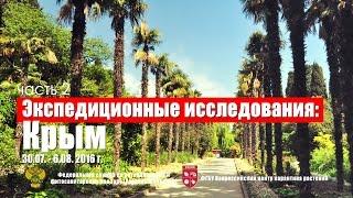 Экспедиционные исследования: Крым, 30.07. - 6.08. 2016 г. Часть-2