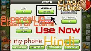 WOW🔥Download Now Supercell ID update on your Clash of Clans | How to use supercell id.