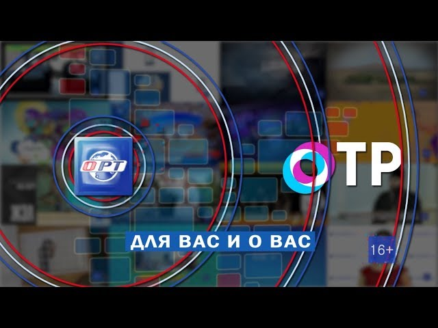 Программы ОРТ на ОТР