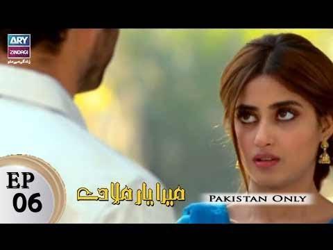 Mera Yaar Miladay - Episode 06 - ARY Zindagi Drama