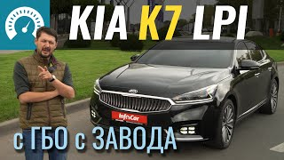 KIA K7 на ГАЗе, или лучше Бензин?