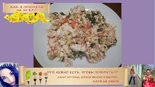весенний салат из тунца. Вкусно, легко, быстро, низкокалорийно.