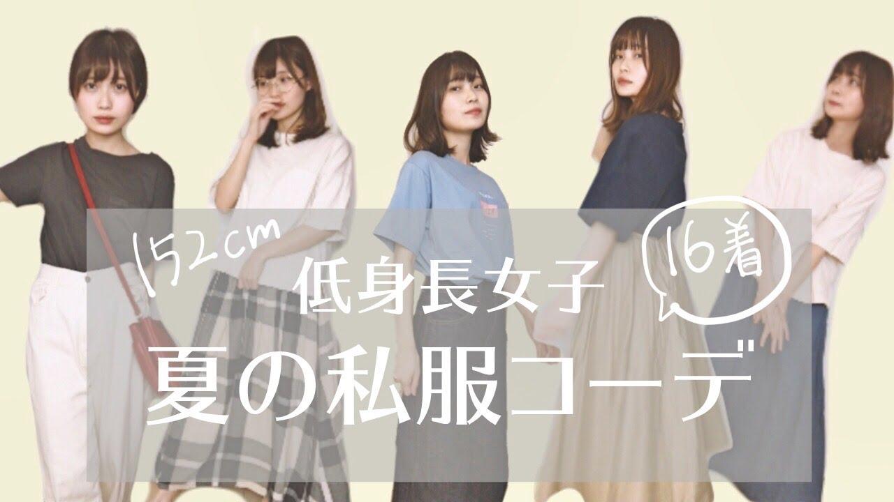【夏服】低身長女子の夏私服コーデ [Vlog]