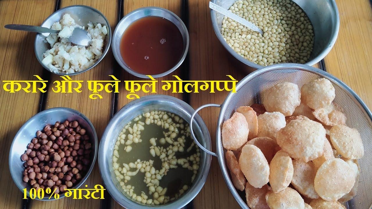 गोलगप्पे बनाने का सही तरीका | Golgappe - Authentic and Crispy Pani Puri - Puchka Recipe