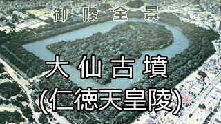 大仙古墳(仁徳天皇陵)一周約2.8km、歩くと大きさが良くわかります。 た...