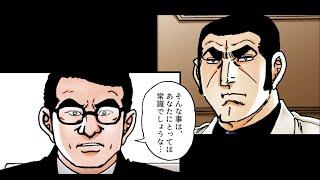 ゴルゴ13×外務省 海外安全対策マニュアル(第1話) thumbnail
