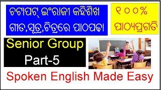 Part-5 I Senior Group Spoken English Class I Spoken English Made Easy I ଚଟାପଟ ଇଂରାଜୀ କହିଶିଖ I