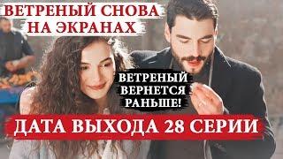 ВЕТРЕНЫЙ / HERCAİ ВЕРНЕТСЯ К НАМ РАНЬШЕ ! - НОВОСТИ СЕРИАЛА ВЕТРЕНЫЙ
