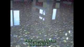 Наливные полы, наливной декоративный пол в квартире.avi(Наш сайт https://polprom.kiev.ua В этом видео показаны работы по укладке наливного эпоксидного пола в квартире,с приме..., 2011-11-25T01:14:41.000Z)