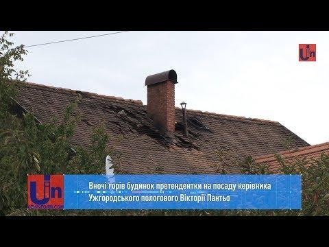 Вночі горів будинок претендентки на посаду керівника Ужгородського пологового Вікторії Пантьо