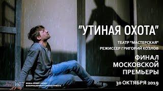 """Финал """"Утиной охоты"""". Театр """"Мастерская"""""""