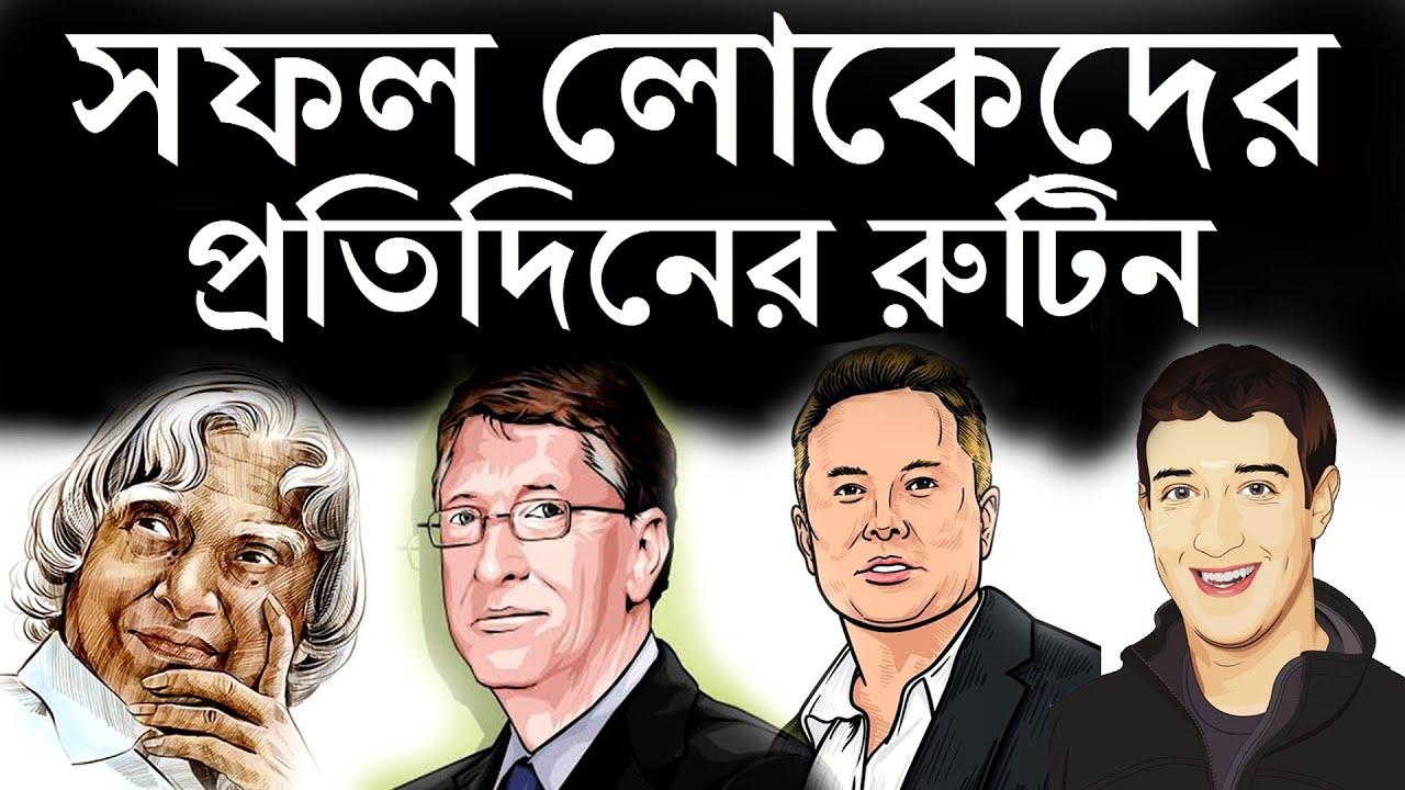 সফল লোকেরা প্রতিদিন কী কী করেন | Motivational Video in Bangla | THE MIRACLE MORNING | MORNING RITUAL