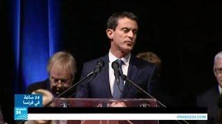 اقتراب موعد الانتخابات التمهيدية للحزب الاشتراكي الفرنسي وفالس يتصدر التوقعات