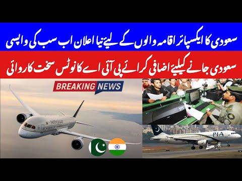 Saudi Flight News   KSA New Announcement For Expired Exit Reentry & Iqama Holders   Saudi News