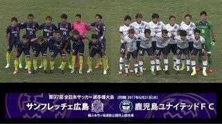 第97回天皇杯全日本サッカー選手権大会 2回戦 2017年6月21日19:00 福山...