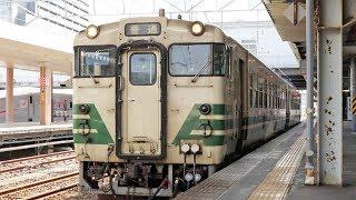【キハ48】 男鹿線普通列車 男鹿行 秋田駅発車 / JR東日本