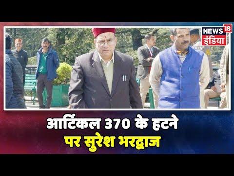 Article 370 के हटाए जाने पर Suresh Bhardwaj - 'आज का दिन इतिहास में लिखा जाएगा'