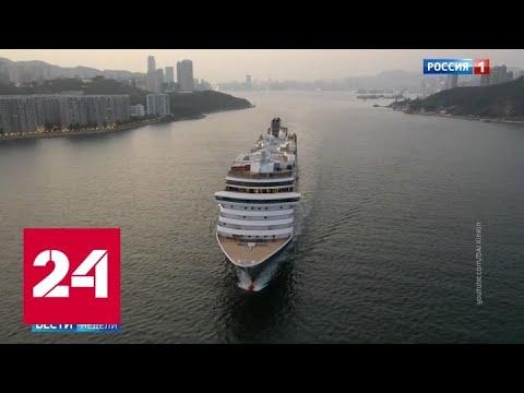 Морские круизные лайнеры стали символом эпидемии - Россия 24