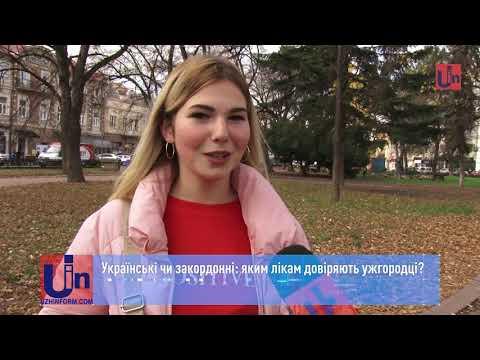 Українські чи закордонні: яким лікам довіряють ужгородці?
