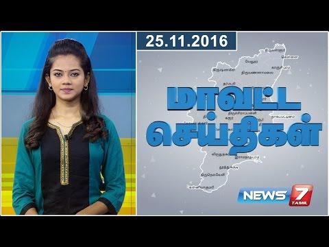 Tamil Nadu Districts News | 25.11.2016 | News7 Tamil