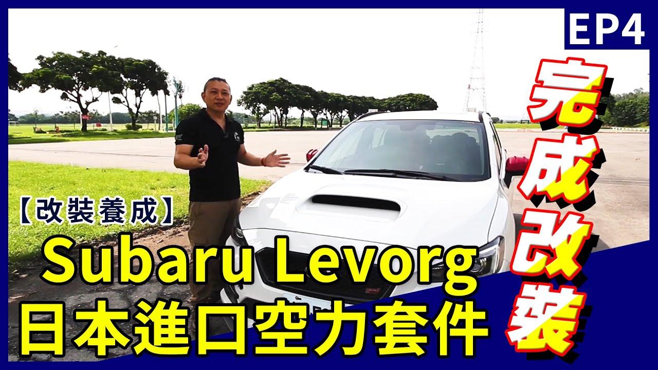 《改裝養成》Subaru Levorg 日本進口空力套件 完成改裝 買車心得分享