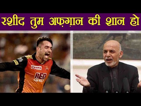IPL 2018 : Rashid Khan gets praised by Afghanistan President Ashraf Ghani | वनइंडिया हिंदी