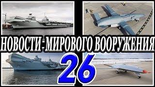 Новости вооружения мира 26 .Военная техника и вооружение.Последние новости впк мира и стран нато.