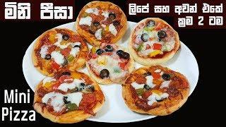 මිනි පීසා ලිපේ සහ අවන් එකේ හදමු ❤ Mini Pizza with and without Oven by Chammi Imalka