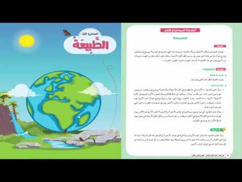 لغه عربيه الصف الاول الابتدائى منهج جديد ترم تانى