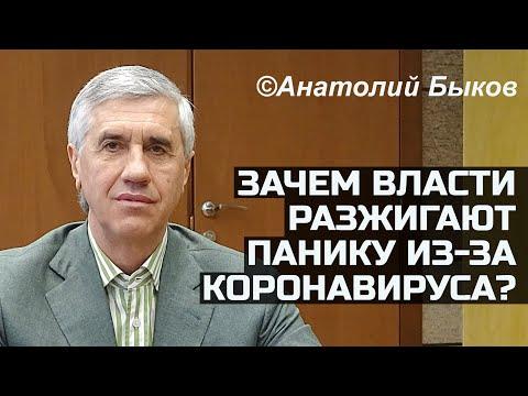 """""""Зачем власти разжигают панику из-за коронавируса?"""" ©Анатолий Быков."""