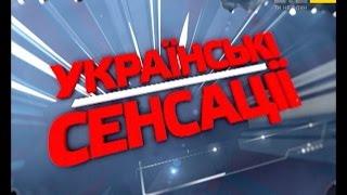 Українські сенсації. Свобода слова за правління Кучми та Януковича