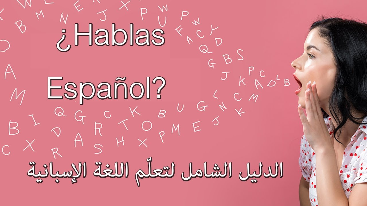 الدليل الكامل لتعلّم اللغة الإسبانية | أفضل وأقوى المصادر لإتقان اللغة الإسبانية من المنزل!