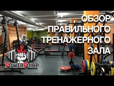 Обзор правильного тренажерного зала «PowerPoint»