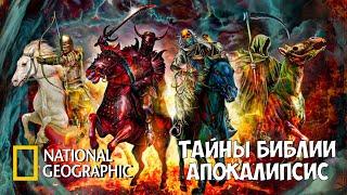 Загадки Библии - Апокалипсис   Документальный фильм про Библейские тайны
