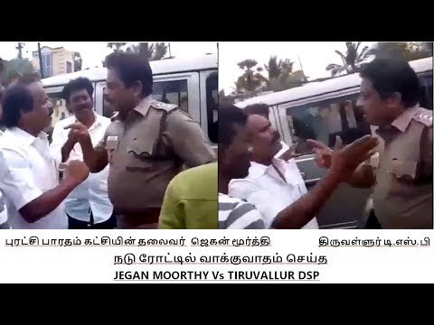 Revolutionary Party Leader Jagan Murthy VS Tiruvallur DSP ஆவேசமான மோதல் காட்சி